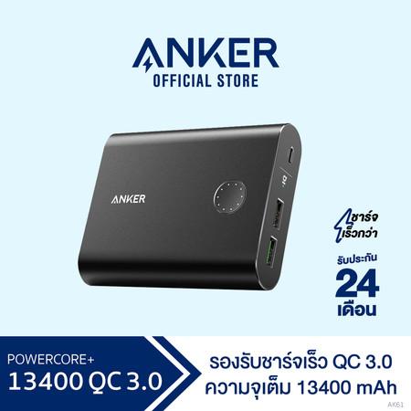 Anker PowerCore+ 13400 with Quick Charge 3.0 Power Bank ชาร์จเร็ว ฟรี สายชาร์จ Micro USB + ซองผ้า – AK61