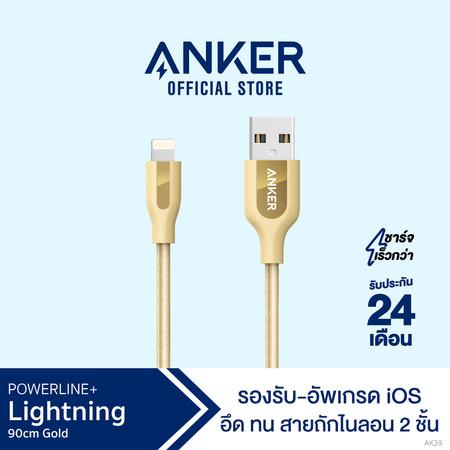 Anker PowerLine+ Lightning 90cm (3ft) สายชาร์จ สำหรับไอโฟน หุ้มด้วย Nylon ถัก 2 ชั้น มาตรฐาน MFi จาก Apple – สีทอง – AK39