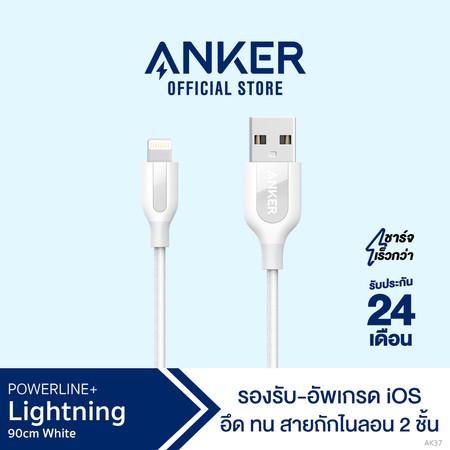 Anker PowerLine+ Lightning 90cm (3ft) สำหรับไอโฟน หุ้มด้วย Nylon ถัก 2 ชั้น มาตรฐาน MFi จาก Apple – สีขาว – AK37