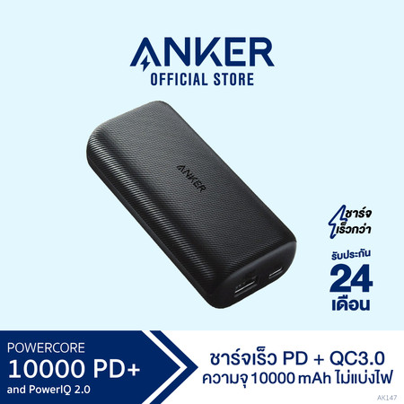 Anker PowerCore 10000 PD+ (PD18W)+(QC3.0 18W) ชาร์จเร็ว iPhone 11, 11 Series, X Series 8 Series Power Bank แบตสำรอง PD - Black (ประกัน 2 ปี)