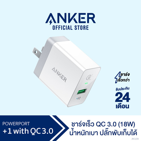 Anker PowerPort+ 1 with Quick Charge 3.0 (18W) White ที่ชาร์จมือถือ แท็บเล็ต ชาร์จเร็วด้วยเทคโนโลยี Quick Charge 3.0 – AK109