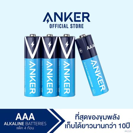 Anker Alkaline AAA Batteries ถ่านอัลคาไลน์ AAA ปลอดภัย ใช้งานได้ยาวนาน เก็บไว้ได้นานถึง 10 ปี (แพ็ค 4 ก้อน) – AK210