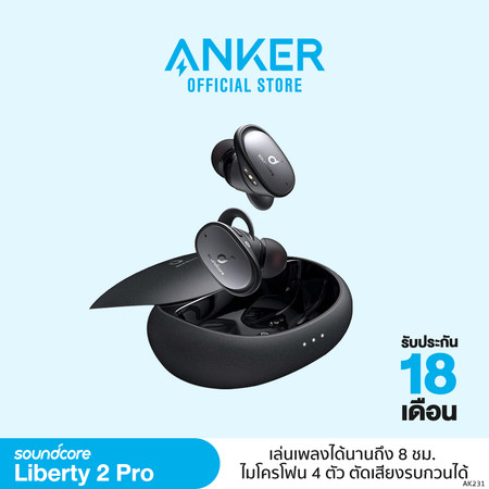 Anker Soundcore Liberty 2 Pro หูฟังบลูทูธ TWS เล่นเพลงนาน 8 ชม. คุณภาพเสียงระดับ ACAA คมชัดไร้เสียงรบกวน สาย USB-C – AK231