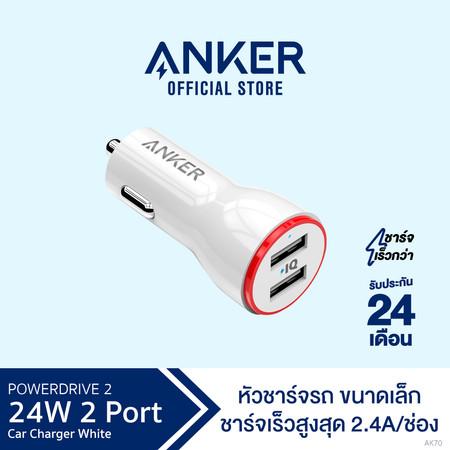 Anker PowerDrive 2 (24W) 2-Port Car Charger หัวเสียบชาร์จในรถยนต์ ชาร์ไว ไม่ร้อน กันไฟเกิน ไฟลัดวงจร – AK70