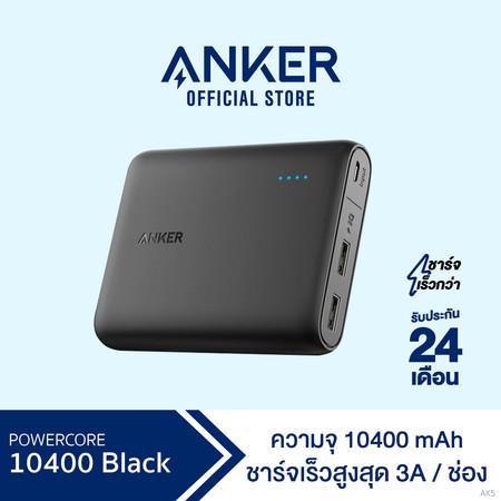 Anker PowerCore 10400 Power Bank แบตสำรองชาร์จเร็วด้วยช่องชาร์จ 3A พร้อม สายชาร์จ Micro USB พร้อมซองผ้า – AK5