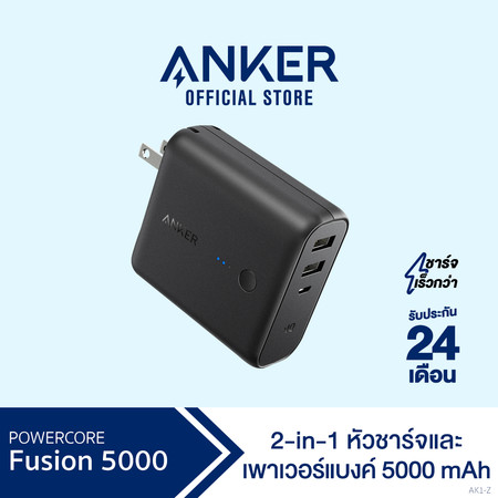 Anker PowerCore Fusion 5000 mAh 2 in 1 Power Bank + Adapter ปลั๊กชาร์จในตัว สายชาร์จ Micro USB+ซองผ้า - AK54