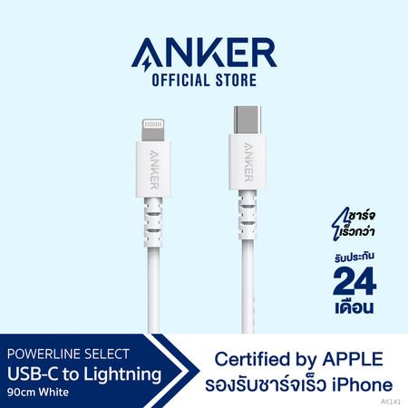 Anker PowerLine Select (90cm) 3ft USB-C to Lightning PD สายชาร์จเร็วสำหรับไอโฟน มาตรฐาน MFi จาก Apple ทนมาก – AK141