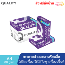 [5 รีม] Quality Purple กระดาษถ่ายเอกสาร A4 80 แกรม /500แผ่น