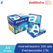 [ส่งฟรี] Double A ดั๊บเบิ้ลเอ กระดาษถ่ายเอกสาร A4 80 แกรม 500 แผ่น แบบกล่อง 5 รีม
