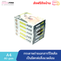 [5 รีม]Shih-Tzu Green กระดาษถ่ายเอกสาร A4 80 แกรม /450 แผ่น