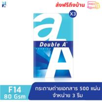 [3 รีม] Double A ดั๊บเบิ้ลเอ กระดาษถ่ายเอกสารขนาด F14 80 แกรม แบบรีม 500 แผ่น จำนวน 3 รีม