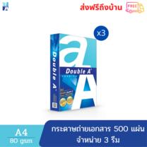 [3รีม] Double A ดั๊บเบิ้ลเอ กระดาษถ่ายเอกสาร A4 80 แกรม แบบรีม 500 แผ่น จำนวน 3 รีม