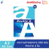[2 รีม] Double A ดั๊บเบิ้ล เอ กระดาษถ่ายเอกสารขนาด A3 80 แกรม 500 แผ่น/รีม