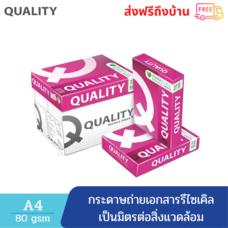 [5 รีม] Quality Pink กระดาษถ่ายเอกสารรีไซเคิล  A4 80 แกรม /500แผ่น