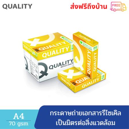 [5 รีม]Quality Yellow กระดาษถ่ายเอกสาร A4 70 แกรม /500 แผ่น