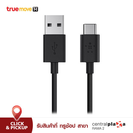 Belkin USB-A to C 1.8M - Black