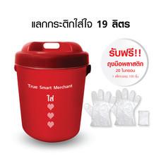 กระติกใส่ใจ 19 ลิตร 1 ใบ ฟรี ถุงมือพลาสติก (1แพ็ค/บรรจุ 100 ชิ้น) แถมฟรี!! ปลอกแขนกันแดด มูลค่า 100 บาท