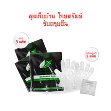 ต้อนรับตรุษจีน 1 : ถุงขยะดำ 30x40  3 แพ็ค และ ถุงมือพลาสติก 3 แพ็ค (7วันเท่านั้น)