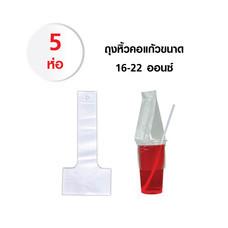 ถุงหิ้วคอแก้วขนาด-16-22oz Set 5 แพ็ค (1แพ๊ค/บรรจุ 100ใบ) แถมฟรี!! ผ้ากันเปื้อน มูลค่า 150 บาท