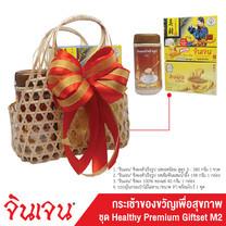 """""""จินเจน"""" กระเช้าของขวัญเพื่อสุขภาพ ชุด Healthy Premium Giftset M2"""