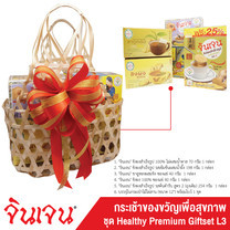 """""""จินเจน"""" กระเช้าของขวัญเพื่อสุขภาพ ชุด Healthy Premium Giftset L 3"""