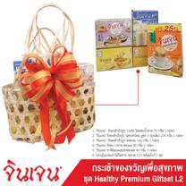 """""""จินเจน"""" กระเช้าของขวัญเพื่อสุขภาพ ชุด Healthy Premium Giftset L 2"""