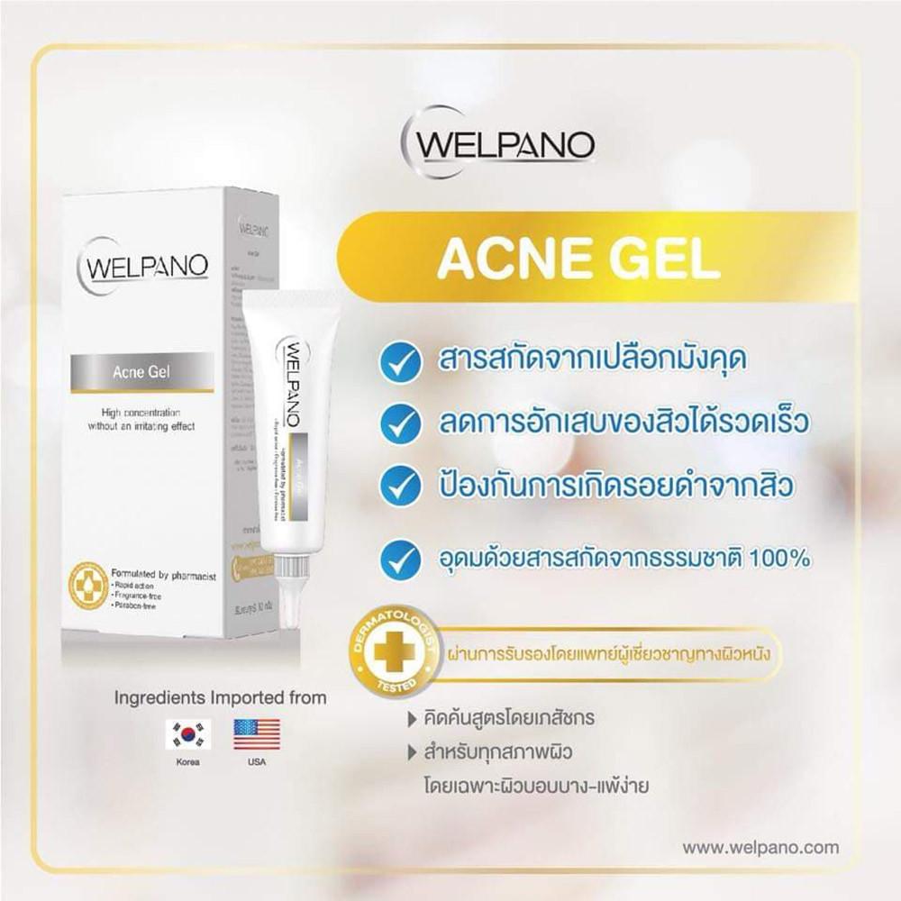04-8859233123992-welpano-acne-gel-1.jpg