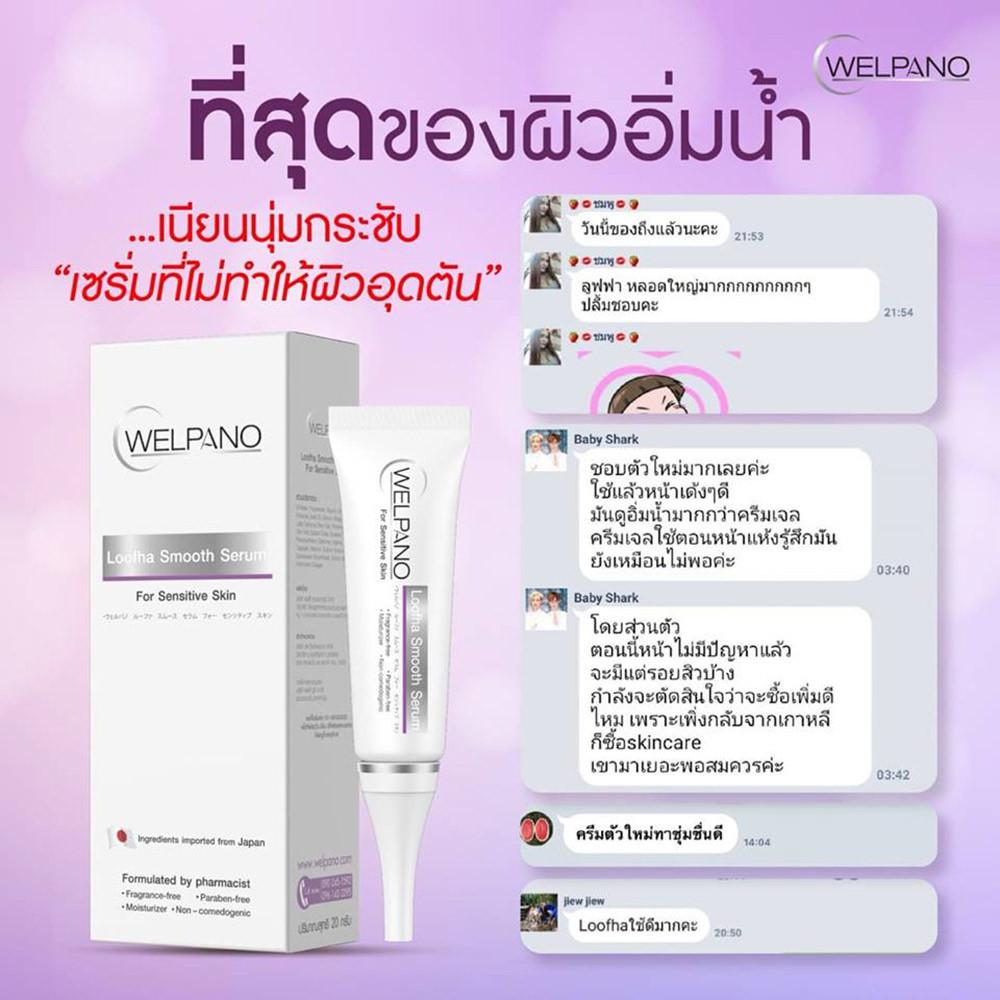 09-8857124747142-welpano-loofha-smooth-s
