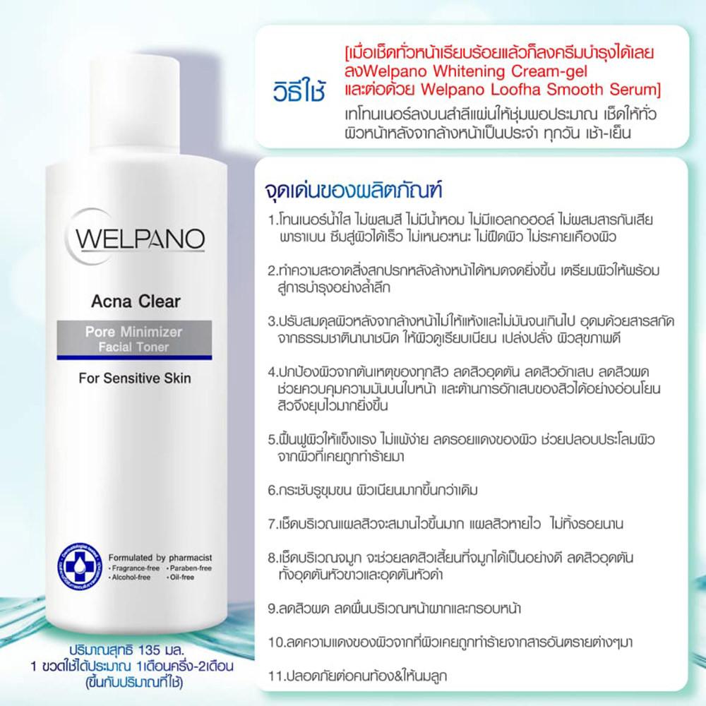 08-8857124747166-welpano-acna-clear-pore