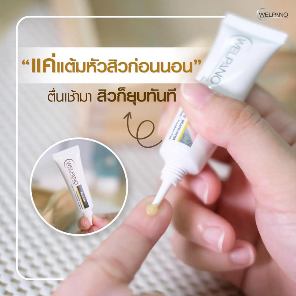 04-8859233123992-welpano-acne-gel-3.jpg