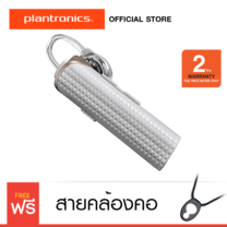Plantronics EXPLORER 120 - FROST WHITE (สินค้ารับประกัน 2ปี)