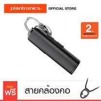 Plantronics EXPLORER 100 - ONYX BLACK (สินค้ารับประกัน 2ปี)