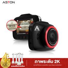 ASTON D130 กล้องติดรถยนต์ 2K พร้อมฟังก์ชั่นแจ้งเตือนออกนอกเลน แจ้งเตือนการชน