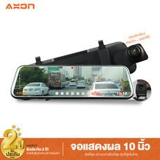 Axon Sharp Cam  กล้องติดรถยนต์จอกระจก 10 นิ้ว ระบบทัชสกรีน