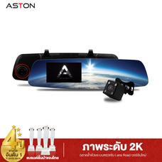 ASTON VISION 2K กล้องติดรถยนต์ บันทึกภาพ 2K พร้อมระบบเตือนออกนอกเลน