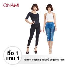 Onami Perfect Legging แถมฟรี Onami Legging Jean