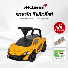 McLaren Ride on Car