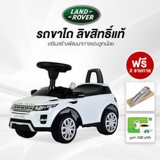 Rand Rover Ride on Car