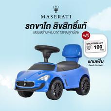 รถขาไถสำหรับเด็ก Maserati Ride on Car *แถม Starbucks card 100 บาท