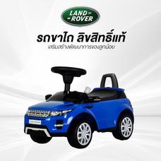 รถขาไถสำหรับเด็ก Land Rover Ride on Car