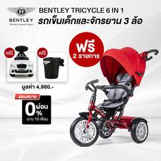 BENTLEY TRICYCLE รถเข็นและจักรยานสามล้อเบนท์ลีย์ (แถมที่รองแก้วหรือขวดนม) พิเศษ แถมเพิ่ม รถขาไถ