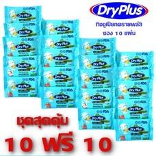 ทิชชู่เปียก Dry Plus ห่อเล็กขนาด 10 แผ่น ( PRO 10 แพค Free 10 แพค )