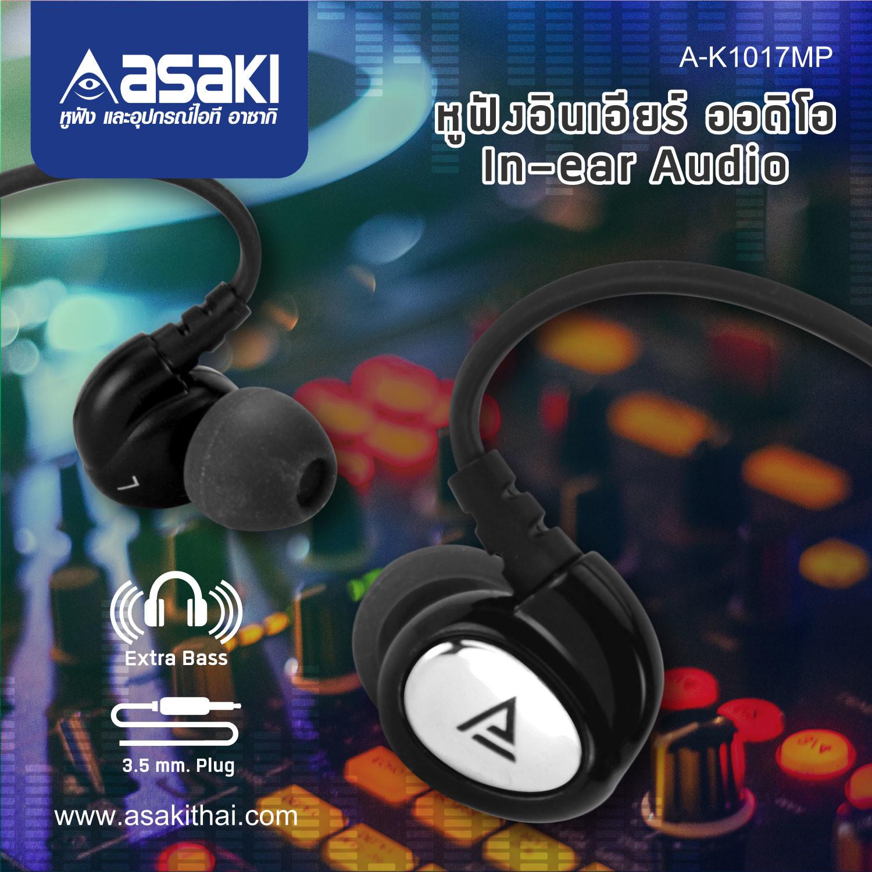 ads-ak1017mp.jpg