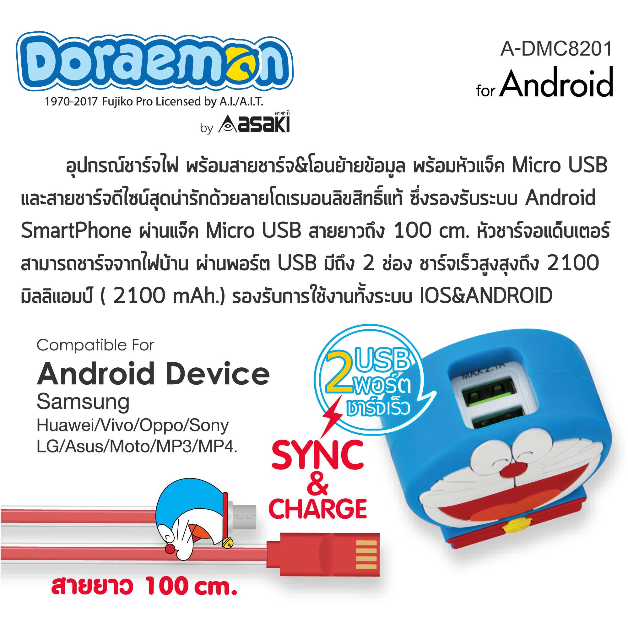 spec1-admc8201.jpg