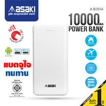 Asaki แบตเตอรี่สำรอง ความจุ 10,000 mAh. พร้อม 2 ช่อง USB ช่องเสียบ Type-C และ Micro USB รุ่น A-B3554