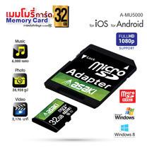 Asaki เมมโมรี่การ์ด ความจุถึง 32 GB. (Class 10) ใช้ได้ทั้งกล้องถ่ายรูป มือถือ และกล้องติดรถยนยต์ บันทึกข้อมูลความละเอียด Full HD 1080 รุ่น A-MU5000