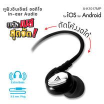 Asaki หูฟังสเตอริโอ Audio สำหรับฟังเพลง รองรับ IOS&ANDROID เชื่อมต่อหัวแจ็ค 3.5 มม. รุ่น A-K1017MP