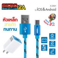 Asaki ชุดชาร์จอเนกประสงค์ รองรับระบบ IOS&Android หัวชาร์จอเด็บเตอร์ช่องเสียบ 1 ช่อง USB ดีไซน์ด้วยสายถัก แข็งแรง ทนทาน รุ่น A-2501