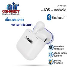 Asaki AirConnect หูฟังบลูทูธสมอลทอล์คแบบเอียร์โฟน เชื่อมต่อ Bluetooth รองรับ IOS&ANDROID เสียงใส ไมค์ชัด รุ่น A-K6651