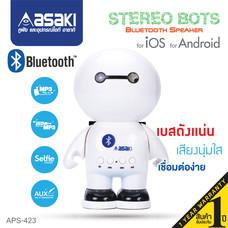 Asaki Bluetooth Speaker ลำโพงบลูทูธแบบพกพา รูปทรงหุ่นยนต์ เชื่อมต่อบลูทูธ รองรับระบบ IOS&ANDROID สามารถฟังวิทยุ FM เล่นเพลง MP3 จาก MicroSD / TFcard / Flash Drive ได้ รุ่น APS-423